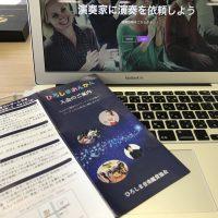 ひろしま音楽鑑賞協会